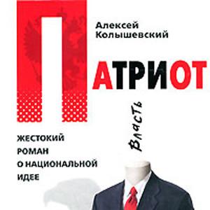Алексей Колышевский - Патриот. Жестокий роман о национальной идее Ч.2 java-игра