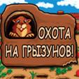 java игра Охота на грызунов