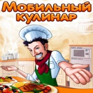 java игра Мобильный кулинар