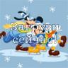 Гуффи, Микки и Дональд на коньках