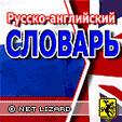java игра Русско-английский словарь