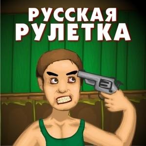 гламурная русская рулетка java