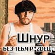 игра Сергей Шнуров - Без тебя P*ZDETS!