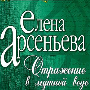 java игра Елена Арсенева - Отражение в мутной воде Ч.2