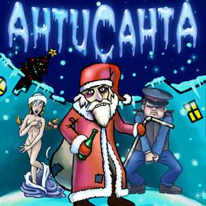 java игра Анти Санта