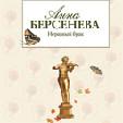 java игра Анна Берсенева - Неравный брак Ч.1