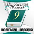 java игра Шпаргалка по Изложениям (9 кл.