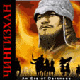 java игра Чингисхан