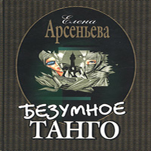 java игра Елена Арсеньева - Безумное танго Ч.2