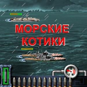 мобильная java игра Морские котики - Зачистка на море 3D