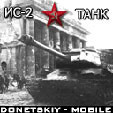 Танк IS-2 java-игра