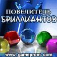 Повелитель бриллиантов java-игра