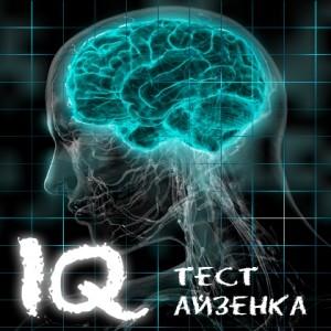 java игра IQ Тест Айзенка