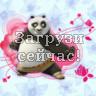 Цветочный Панда