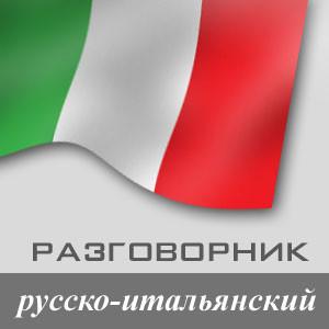 игра Русско-итальянский  разговорни