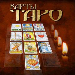 java игра Карты Таро