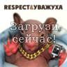 Respect&Уважуха