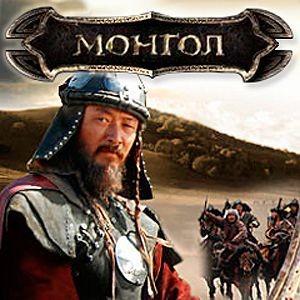 игра Монгол, по к/ф