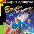 игра Дарья Донцова - Верхом на