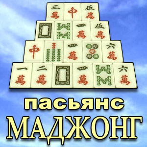 java игра Пасьянс Маджонг