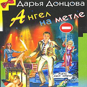 java игра Дарья Донцова - Ангел на метле Ч.3