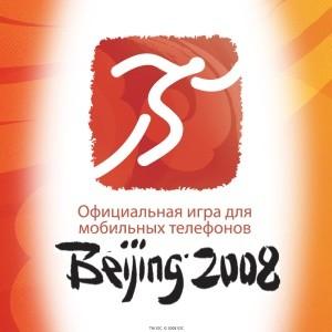 java игра Пекин 2008 - Официальная игра