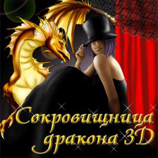 мобильная java игра Сокровища дракона 3D