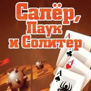 java игра 3 игры в 1 - Сапёр, Паук и Солитер