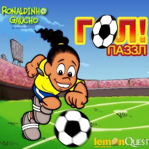 java игра Ronaldinho Gaucho - Гол паззл