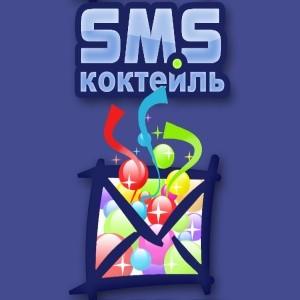 игра СМС-Коктейль