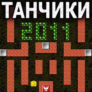 java игра Танчики 2011
