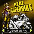 Real Superbike java-игра