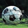 Мяч на газоне