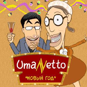 java игра UmaNetto