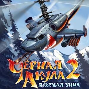 java игра Черная Акула 2 - Ядерная Зима (Android)