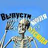 Выпусти скелет из телефона