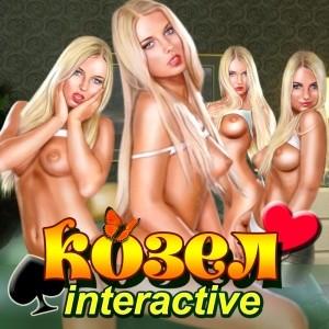 Козел Interactive java-игра