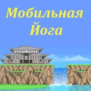 java игра Мобильная Йога