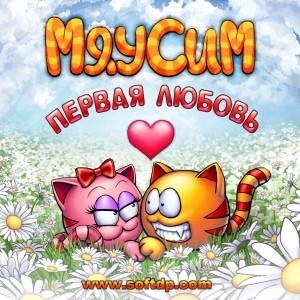 мобильная java игра МяуСим - Первая Любовь