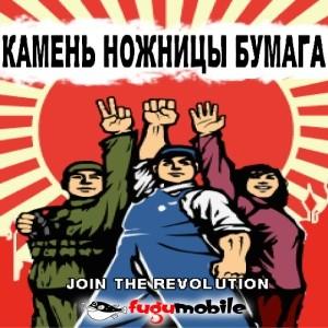 Камень ножницы бумага - Революция java-игра