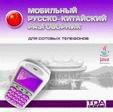 игра Русско-китайский разговорник