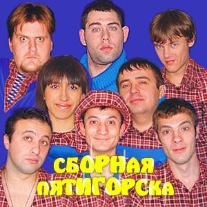 игра Сборная Пятигорска по КВН