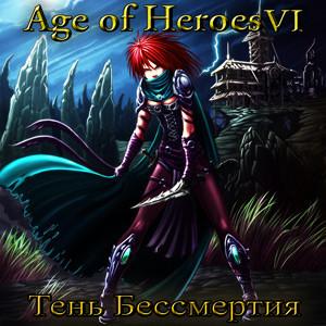 мобильная java игра Age of Heroes VI - Тень Бессмертия