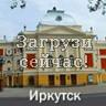 Иркутск2