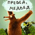 java игра Превед Медвед