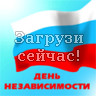 День независимости
