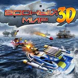 игра Водный мир 3D (Android)