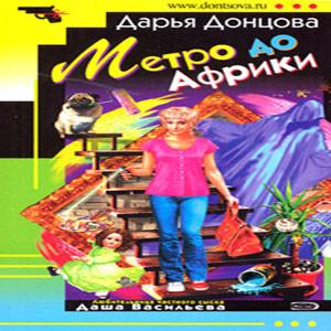 java игра Дарья Донцова - Метро до Африки Ч.3