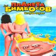 java игра Планета Бимбосов 2