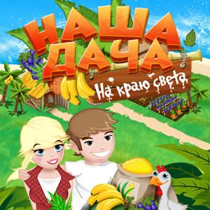 java игра Наша дача - Чужие берега (Android)